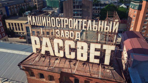 Галерея «Промышленные и торговые территории»
